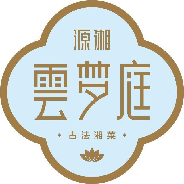 云梦庭·古法湘菜