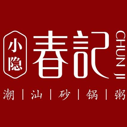 小隐春记潮汕砂锅粥