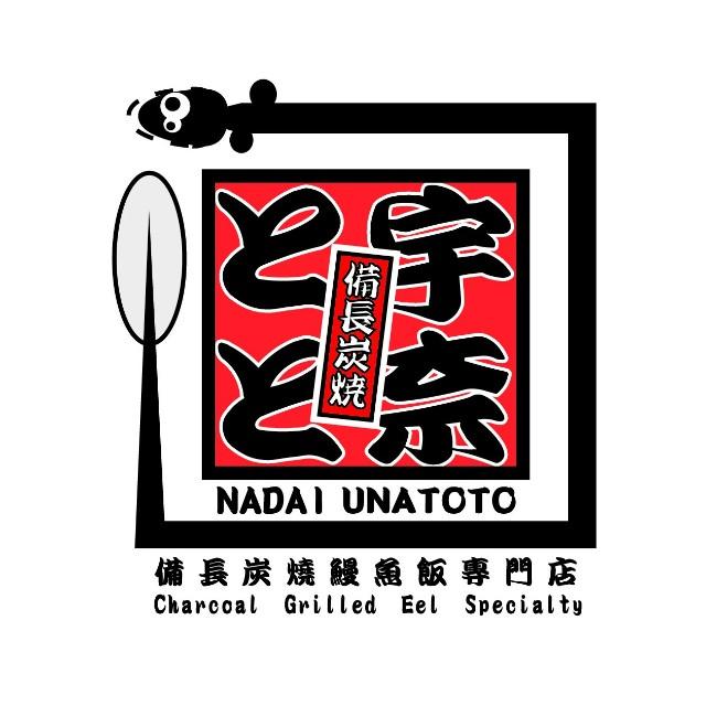 名代宇奈备长炭烧鳗鱼饭专门店