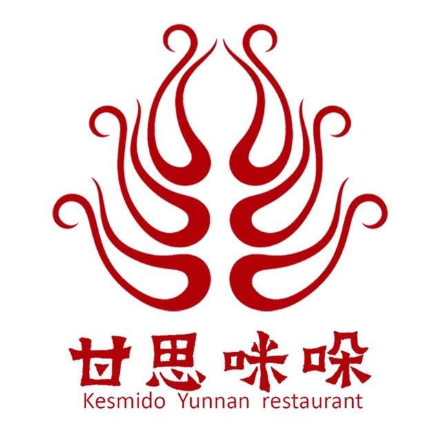 甘思咪哚雲南风味艺术餐厅