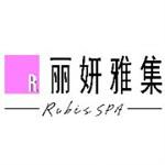 丽妍雅集(Rubis Spa)