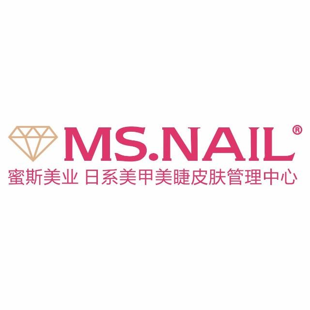 MS.NAIL美甲美睫皮肤管理中心