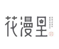 花漫里日式料理