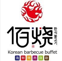 佰烧海鲜烤肉自助