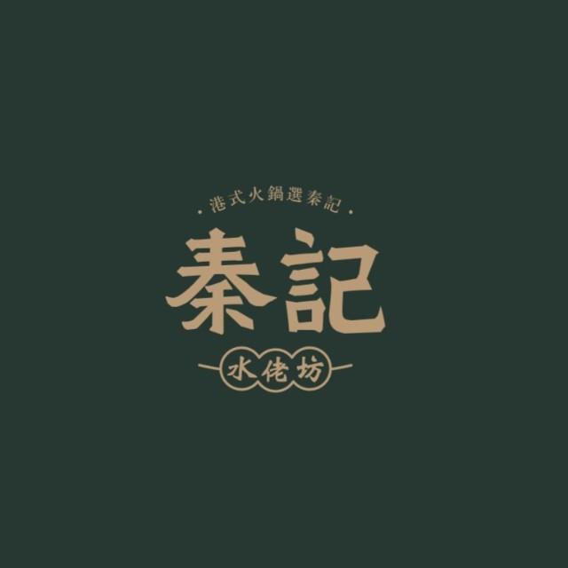 秦记水佬坊