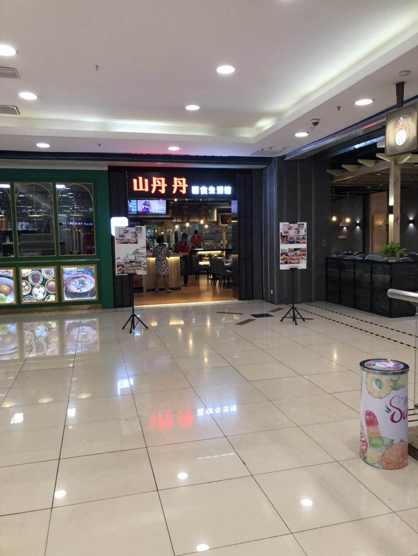 山丹丹面食生活馆
