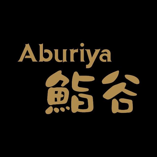 鮨谷·Aburiya