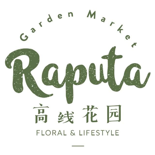 RAPUTA高线花园市集