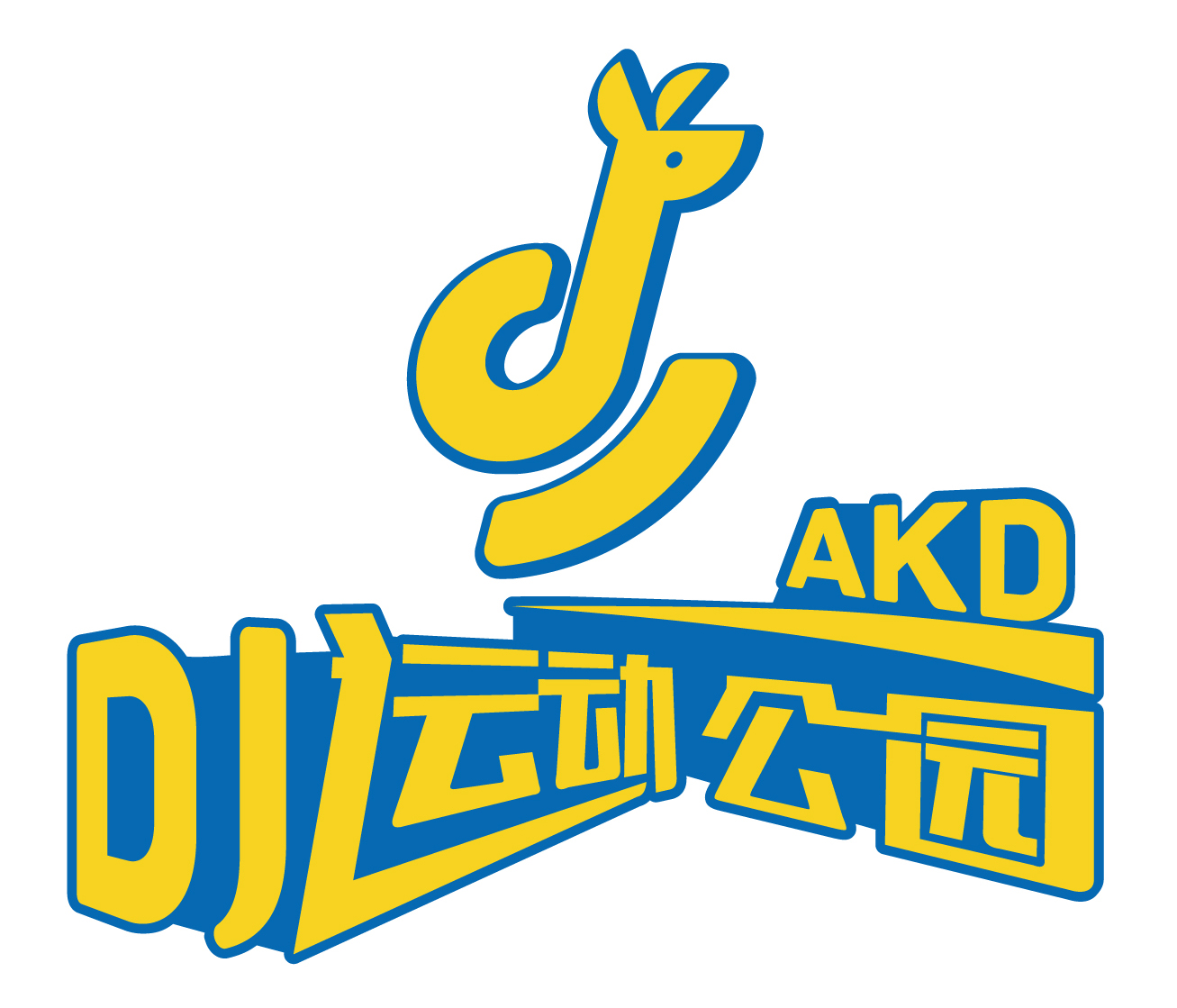 AKD DJ运动公园