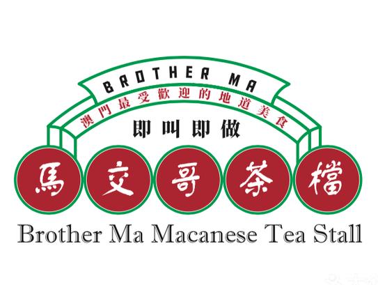 马交哥茶档