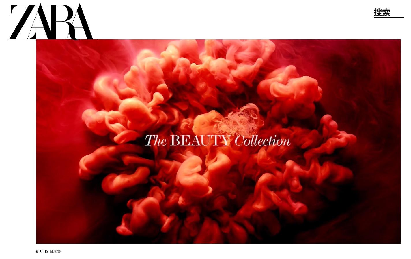 ZARA成立彩妆部门 5月13日起在线上线下渠道齐推美妆产品