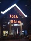 徐州壹捌壹捌美食广场