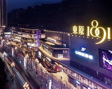重庆东原1891