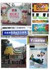 广州汇锦新天地