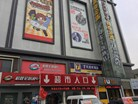 武汉曙光商贸城