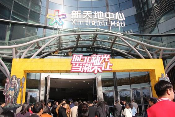杭州新天地中心