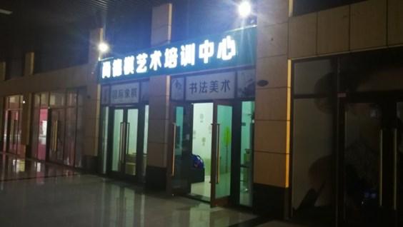 深圳金亨利首府
