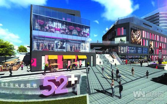 世茂武汉52+ Mini Mall