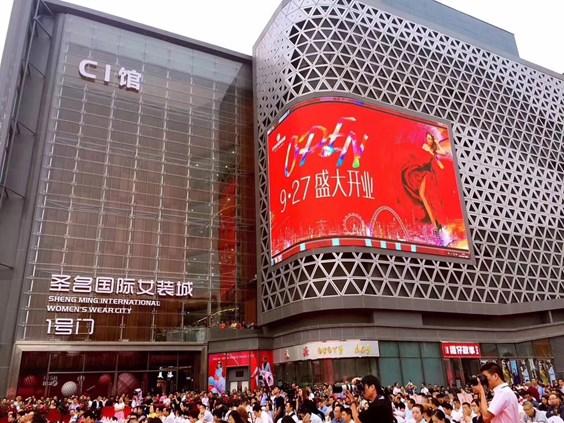重庆圣名世贸城
