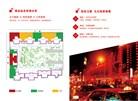 渭南保兴红街