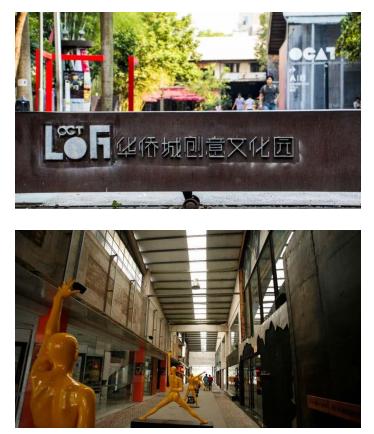 深圳华侨城创意文化园