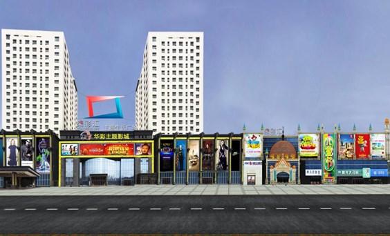 盘锦柒彩汇主题生活广场