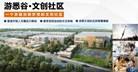上海游悉谷文创社区