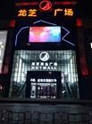 福州连江龙芝商业广场