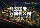 西安静安国际·万国荟公园