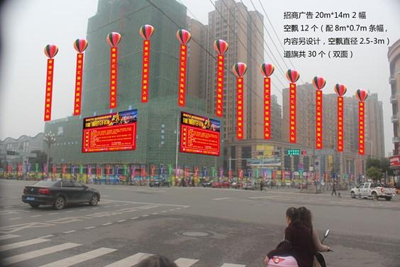 香港万汇城百货成都大邑店