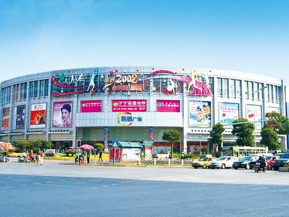 长沙凯德广场雨花亭图片