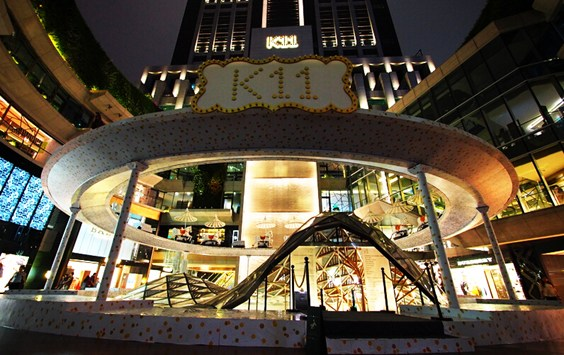 上海K11