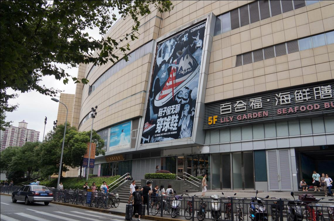 上海黃埔日月光中心廣場