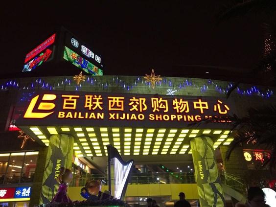上海百联西郊购物中心