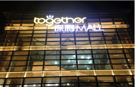 佛山保利Mall