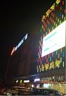 佛山国昌新城市广场