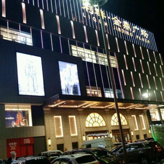 利群崂山金鼎广场