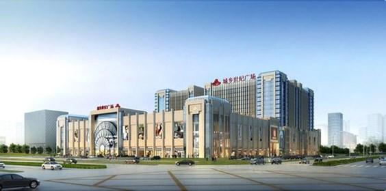 北京城乡世纪广场