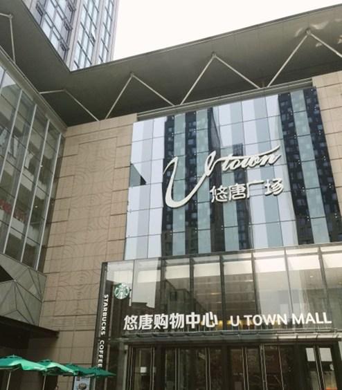 北京悠唐购物中心