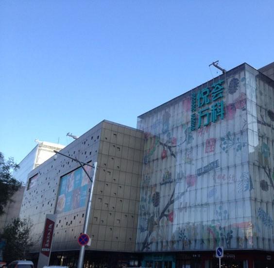 北京悦荟万科广场