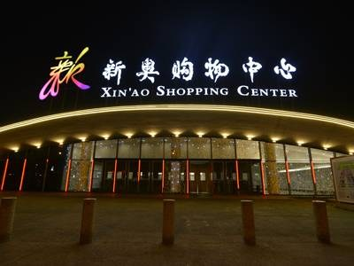 北京新奥购物中心