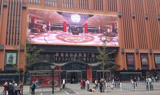 北京新燕莎金街购物广场