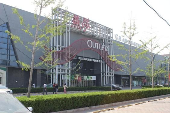 北京燕莎奥特莱斯购物中心