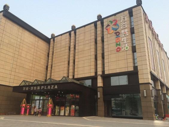 南京万谷慧生活广场