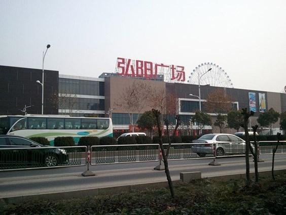 南京新弘阳广场