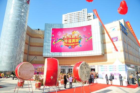 南京虹悦城