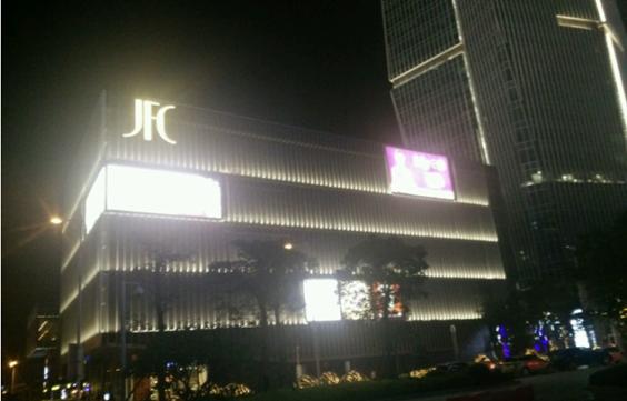 厦门JFC品尚中心
