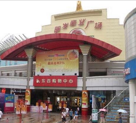 厦门明发商业广场