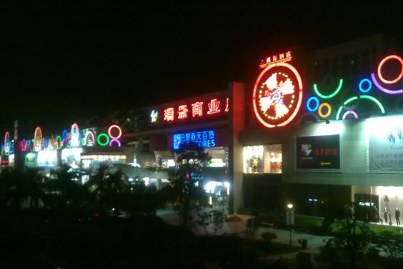厦门瑞景商业广场