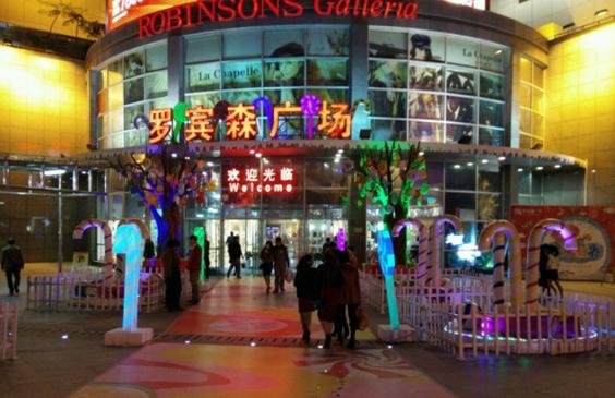 厦门罗宾森购物广场